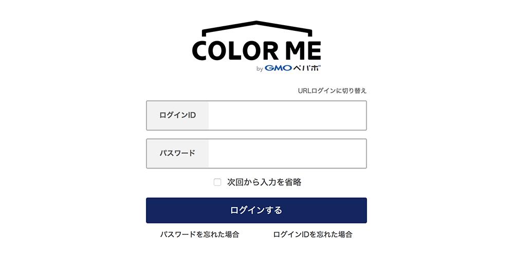 カラー ミー ショップ ログイン ネットショップ作成サービス カラーミーショップ