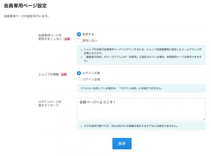 カラー ミー ショップ ログイン お問い合わせ - ネットショップ作成サービス